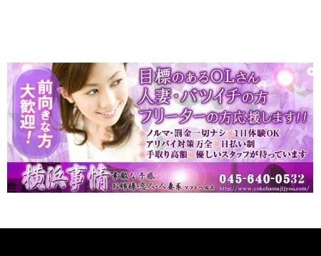 横浜事情・横浜市/関内/曙町の求人