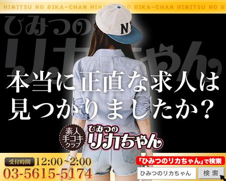 鶯谷/日暮里・ひみつのリカちゃん