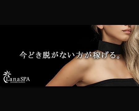 渋谷・LanaSPA ~ラナ・スパ~ 青山店