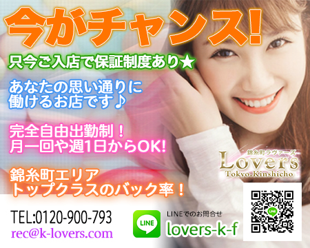 LOVERS(ラヴァーズ)・錦糸町/亀戸/小岩の求人