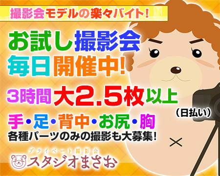 新橋/浜松町/田町…・スタジオまさお