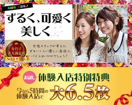 新栄/東新町・名古屋デリヘル業界未経験