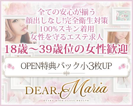 キタ(梅田/兎我野…)・ディアマリア