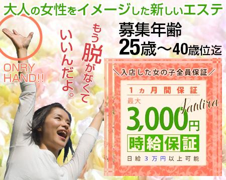 札幌市/すすきの・アンジェール
