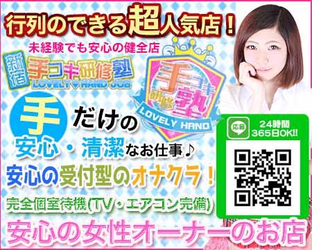 新宿/歌舞伎町・新宿手コキ研修塾