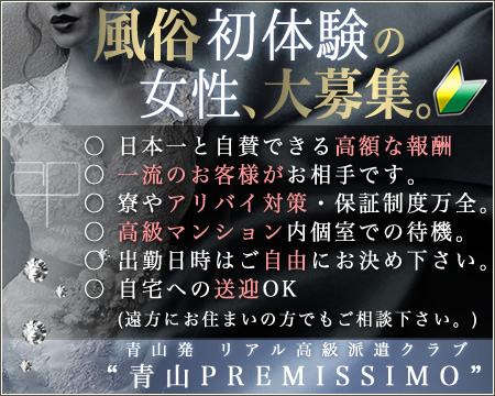 渋谷・青山プレミシモ