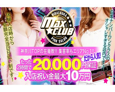 藤沢市/平塚市/湘南・MAX・CLUB