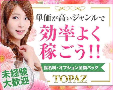 札幌市/すすきの・SMクラブ トパーズ 札幌