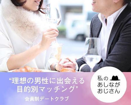 六本木/青山/赤坂・私のあしながおじさん