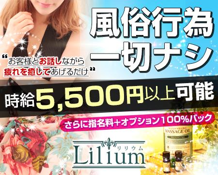恵比寿/代官山…・Lilium~リリウム~