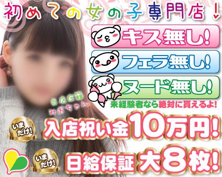 新宿/歌舞伎町・トロピカルハンズ 新宿歌舞伎町店の稼げる求人