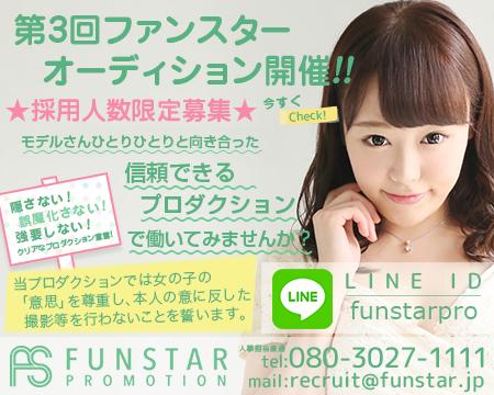 恵比寿/代官山…・FUNSTARPROMOTION-ファンスタープロモーション-