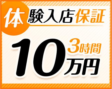 銀座アネージュの体入時の手取り紹介!<3時間10万円保証!>について