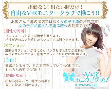 新宿/歌舞伎町・マッチング型最新式オナクラ V・Rモニタークラブ