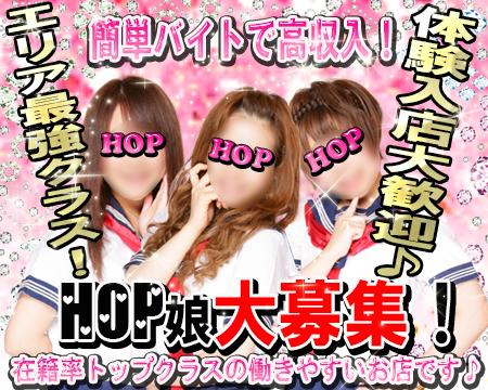 大塚/巣鴨…・HOP