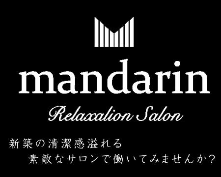 栄/錦/丸の内・mandarin(マンダリン)