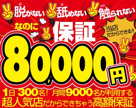 中洲・2980円
