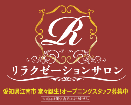 春日井/小牧・リラクゼーションサロン R -アール-