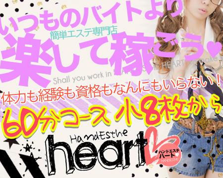 キタ(梅田/兎我野…)・heart(ハート)