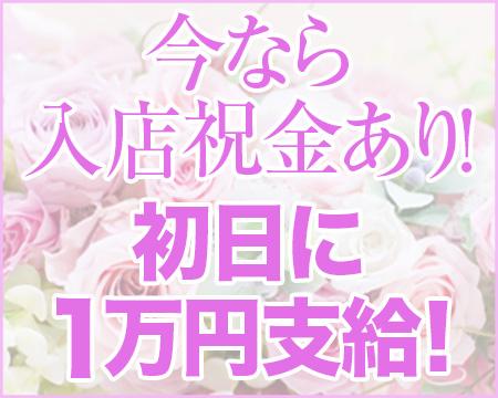 サーティーメイトのココが自慢です!入店祝い金1万円支給♪について