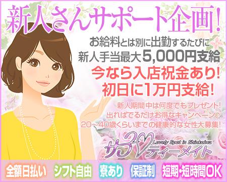 サーティーメイト・錦糸町/亀戸/小岩の求人