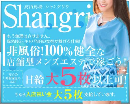 新宿/歌舞伎町・高田馬場Shangri-La(シャングリラ)