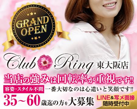 東大阪・Club Ring 東大阪店