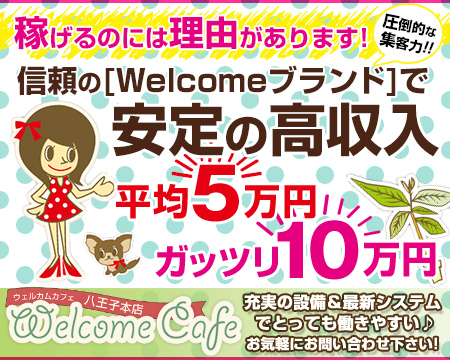 立川/八王子/福生・Welcome Cafe八王子本店