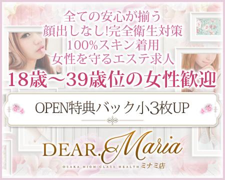 ミナミ(難波/日本橋…)・ディアマリア