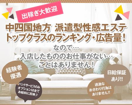 M-STYLE aroma-M・広島市の求人