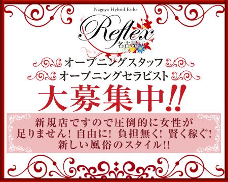 名駅/納屋橋・Reflex 名古屋店