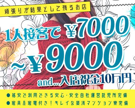 ハグ&ピース(Hug&Peace)のココが自慢です!入店祝金10万円♪♪について