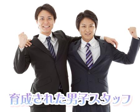 ハグ&ピース(Hug&Peace)のスタッフ紹介!育成された誠実なスタッフが勤務について