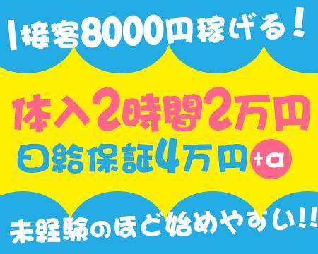 ハグ&ピース(Hug&Peace)の体入時の手取り紹介!本当に貰える体験入店2時間2万円について