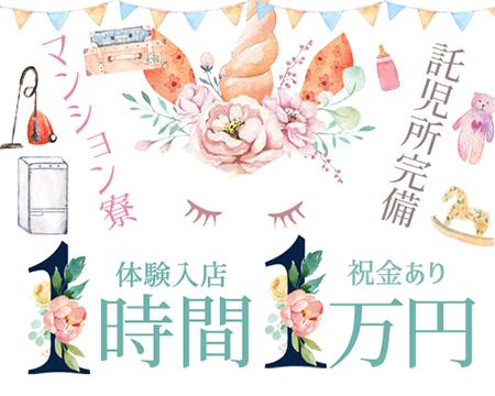 ハグ&ピース(Hug&Peace)の体入時の手取り紹介!入店キャンペーン総額5万円贈呈について