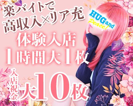 ハグ&ピース(Hug&Peace)の体入時の手取り紹介!本当に貰える体験入店1時間1万円について
