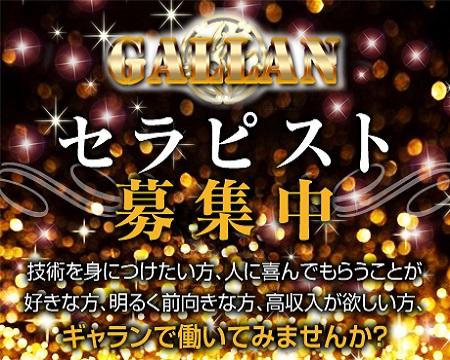 栄/錦/丸の内・Gallan〜ギャラン