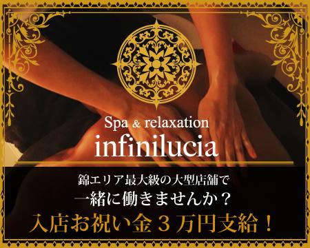 栄/錦/丸の内・infinilucia