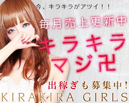 ミナミ(難波/日本橋…)・KIRAKIRAGirls~キラキラガールズ