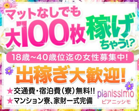 高松市・pianissimo(ピアニッシモ)