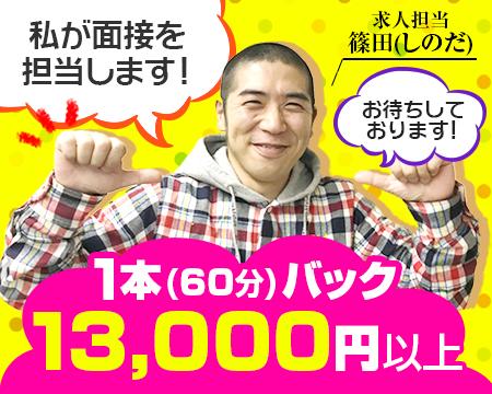 鶯谷/日暮里・生理フェチ専門店 月経仮面