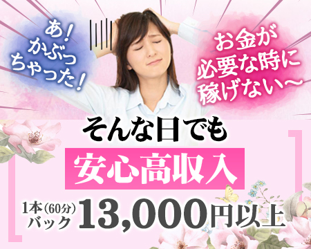 生理フェチ専門店 月経仮面・鶯谷/日暮里の求人