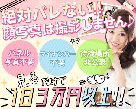 ミナミ(難波/日本橋…)・手コキ専門店オナクラステーション日本橋
