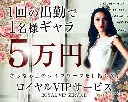 横浜市/関内/曙町・ロイヤルビップサービス神奈川