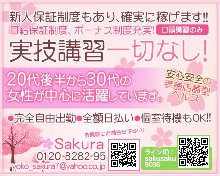 sakura(さくら)