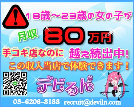 秋葉原/神田/大手町・Sっ娘ハンド デビるん 神田店