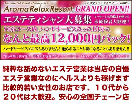 太田市・アロマリラックスリゾート太田店