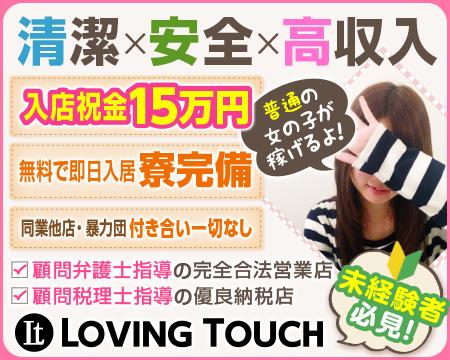 広島市・LovingTouch