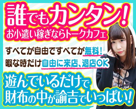 名駅/納屋橋・ナナカフェ 名古屋駅前店