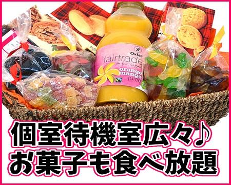 Primo Style~プリモスタイル~の待機所自慢!待機室完備!お菓子食べ放題!について